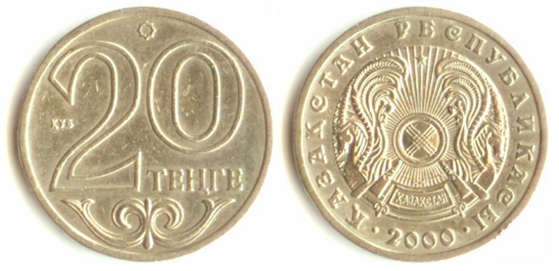 Монета 20 тенге 2015 года - казахстан