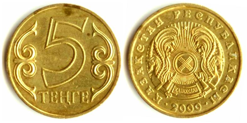 Казахстан 5 тенге 1993 сергеев 9 бумага 7548-101-1
